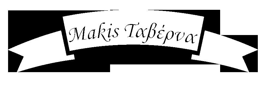 Ταβέρνα ο Μάκης - Κερατέα